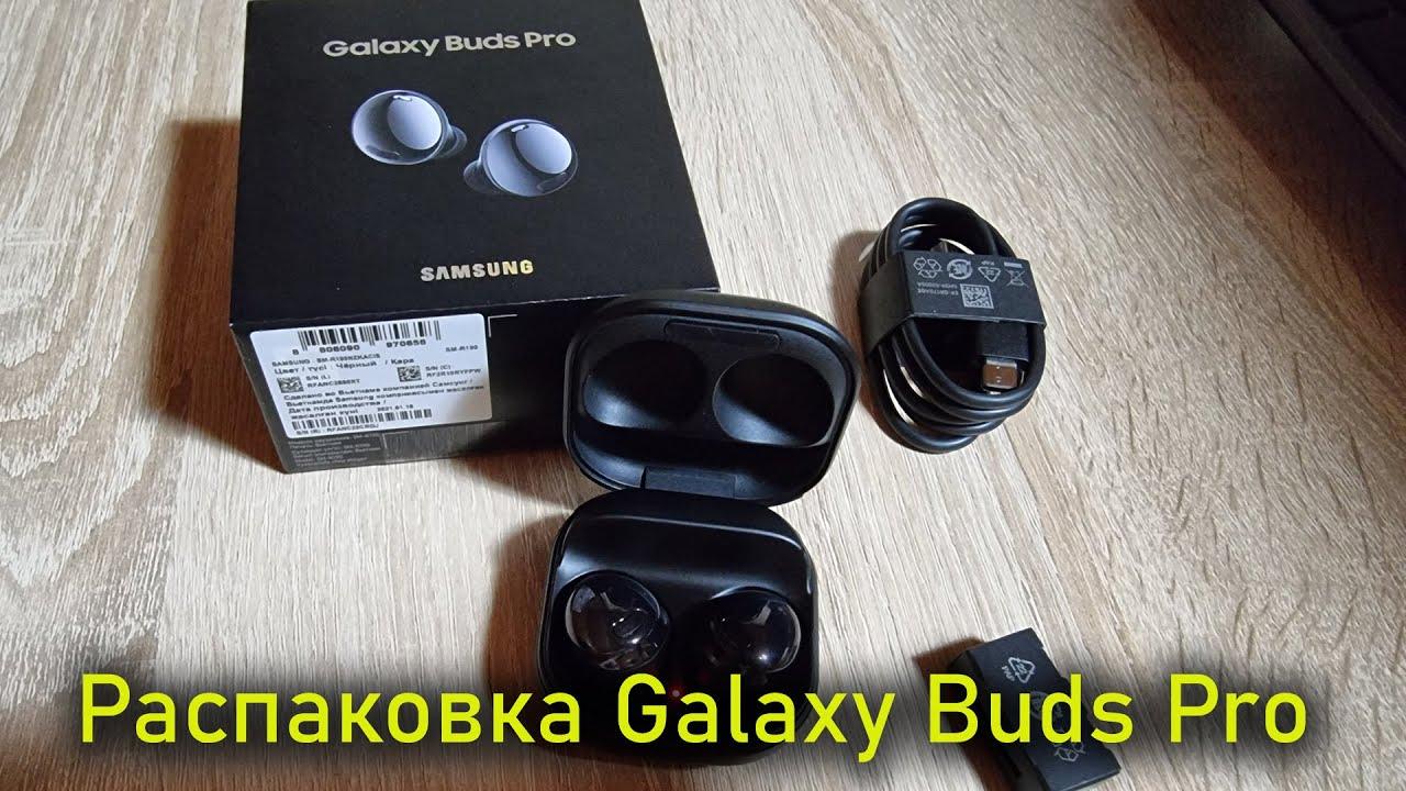 Распаковка Galaxy Buds Pro