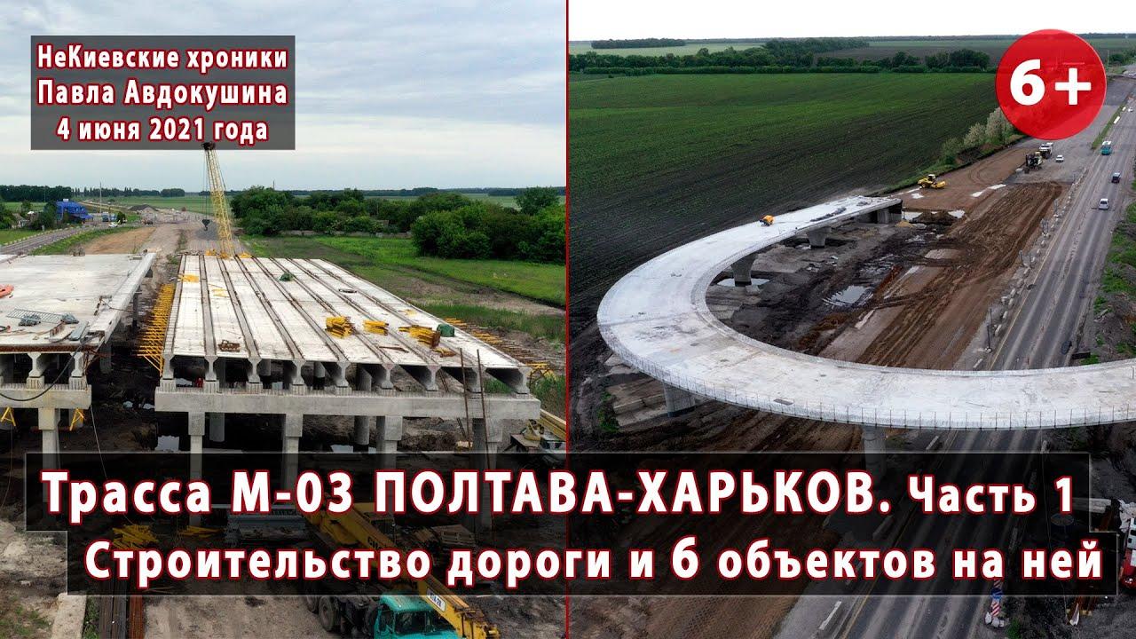 #9.1 Строительство трассы М-03 от границы Харьковской области до Полтавы. 6 объектов! 04.06.2021
