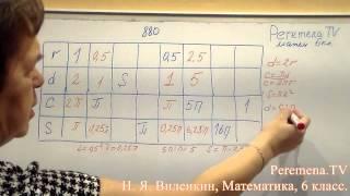 Виленкин, Математика, 6 класс, задача 880