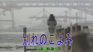 近藤千裕 - 別れのこよみ