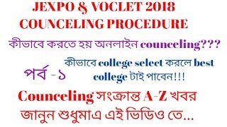 JEXPO/VOCLET COUNCELING PROCEDURE || HOW TO GET THE BEST COLLEGE IN COUNCELING