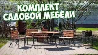 Комплект кованной мебели ✔️  Мебель  👍 мебель на заказ(, 2018-05-29T11:53:21.000Z)