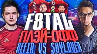 FIFA 16 | PRO F8TAL PLAY OFF | KEFIR VS SOYLOVER