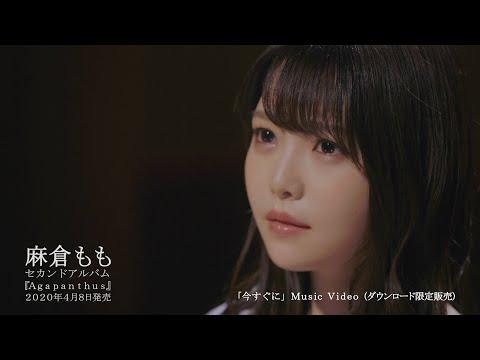 麻倉もも『今すぐに』Music Video (YouTube EDIT ver.)