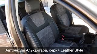 Чехлы Алькантара для Renault Sandero II, MW Brothers