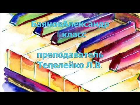 Домашние занятия обучающегося Баянова Александра. Преподаватель Телелейко Л.В.