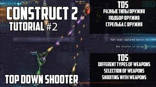 Создание TDS , Урок 2 (Разные типы оружия,Подбор и Стрельба с оружия) Construct 2 Tutorial