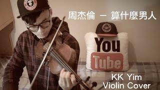 """周杰倫 Jay Chou - 算什麼男人""""What Kind of Man"""" [小提琴] KK Yim Violin Cover"""