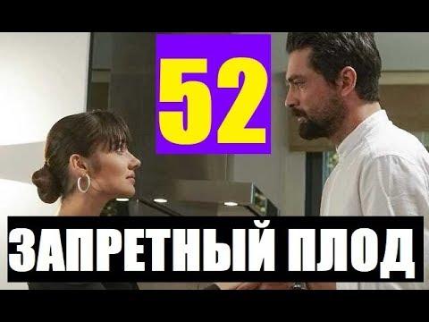 ЗАПРЕТНЫЙ ПЛОД 52СЕРИЯ РУССКАЯ ОЗВУЧКА. Анонс и дата выхода