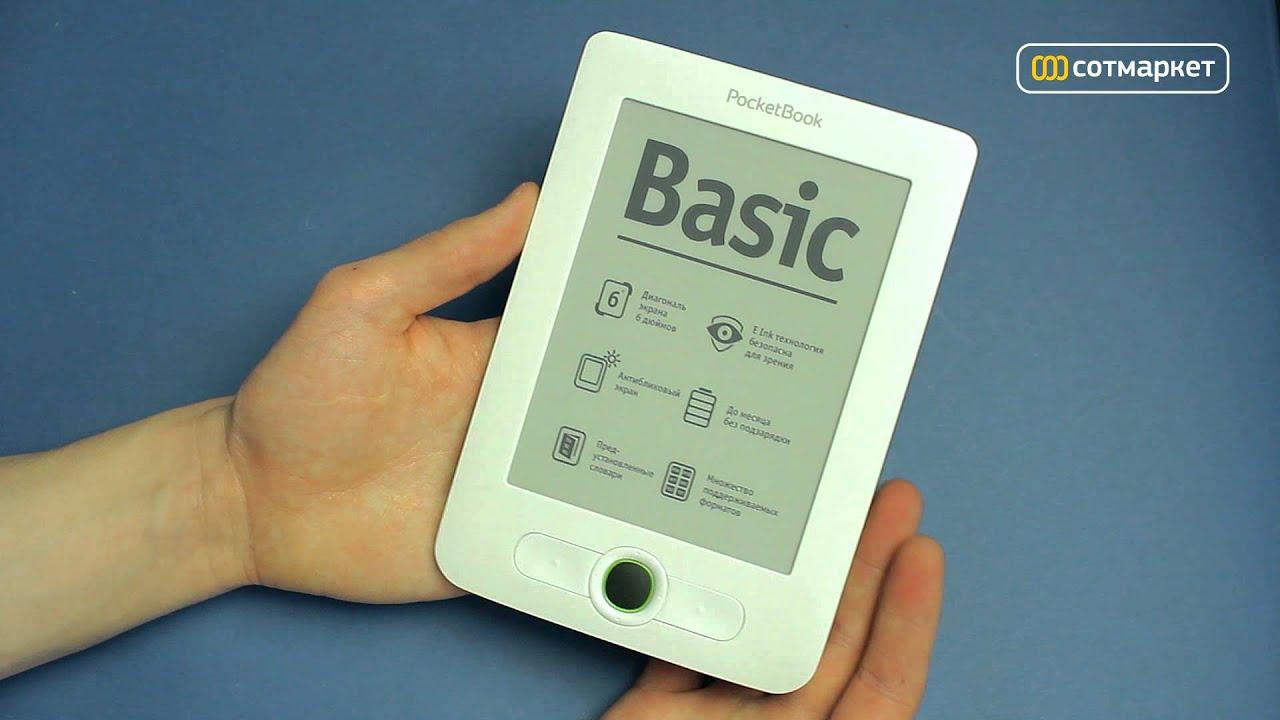 Прошивка Pocketbook 613 Basic New - YouTube