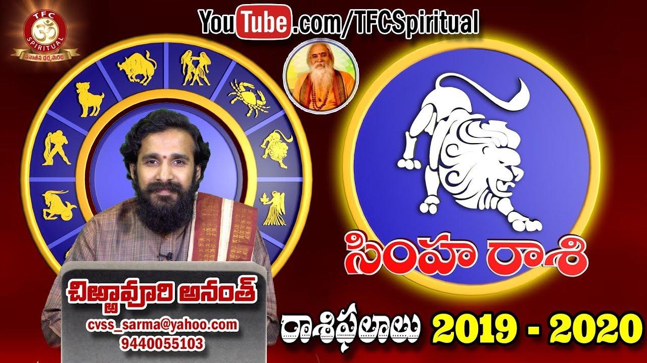 Simha Rasi || Leo || 2019 - 2020 Rasi Phalalu by C V Ananth S/o Prof C V B   Subrahmanyam