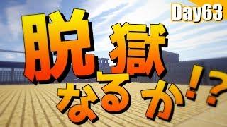 【マイクラ】刑務所から逃げ出す物語~第五章~【63日目】