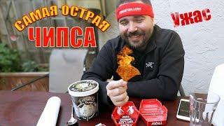 Самая Острая Чипса в Мире - Ужас !