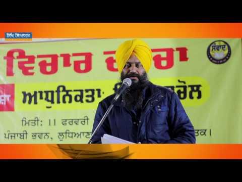 Modernity And New Trends in Interpretation of Sikhi: Dr. Kanwaljit Singh