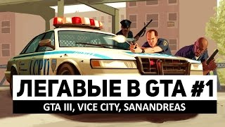 Легавые в GTA #1: GTA III, Vice City, San Andreas