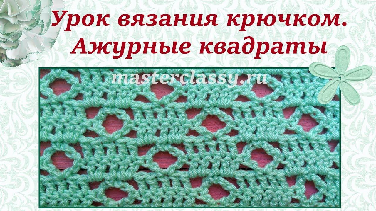 вязание для начинающих простой узор для вязания крючком ажурные