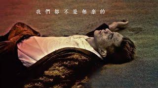 我們都不是無辜的 (Official MV)  Aug2015
