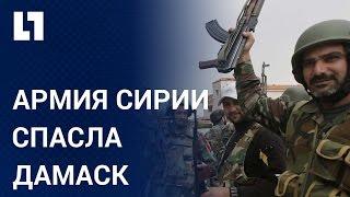 Армия Сирии спасла Дамаск от блокады(Подпишитесь на канал Life | Новости - https://goo.gl/7MElrH Смотрите также: Проишествия - https://www.youtube.com/playlist?list=PLTtSQdzf0736n6yAh4o., 2016-11-30T10:16:40.000Z)