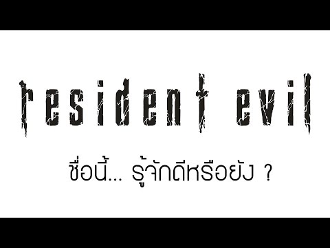Let's Share: Resident Evil  ชื่อนี้... รู้จักดีหรือยัง ?