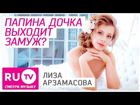 Лиза Арзамасова - Я твое солнце