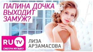 За кого папина дочка Лиза Арзамасова выходит замуж?