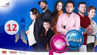 مسلسل بيبيش وبيبيشة ج5 - الحلقة 12 | Bibich w Bibicha - Season 5 - Episode 12