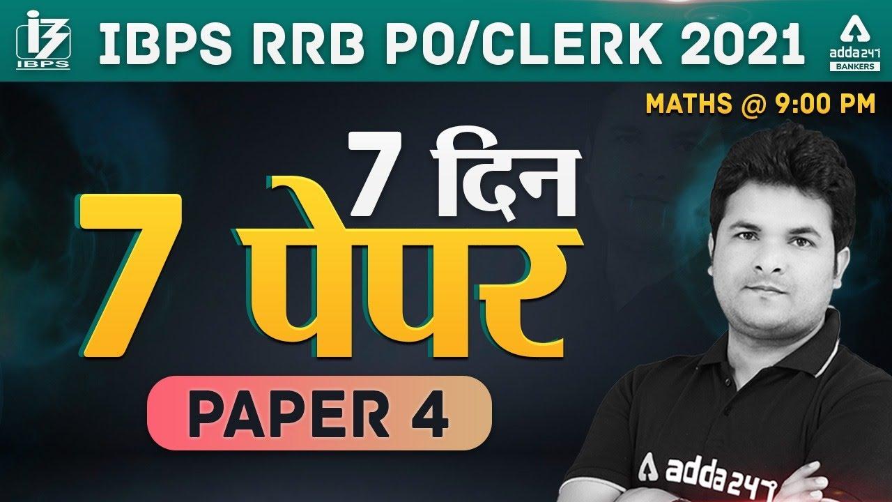 Download IBPS RRB PO/Clerk 2021 | Maths | 7 Days 7 Paper #4