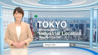 Tokyo Metropolitan Industrial Location Support Center