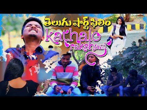 Kathalo Rakshasi - Latest Telugu Short Film-2018 || A Film By Shesham Sai Pavan ||