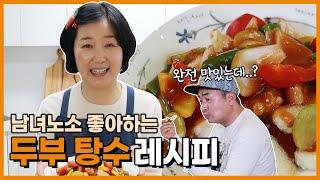 """전진주 요리연구가의 """"두부탕수 만들기""""…"""
