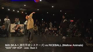 RICEBALL vs MAI  【HIPHOP 1on1 Battle】Top4/ #SDSosaka 2018-春の陣 /2018..4.7