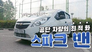 안경공단 최적화 차량! 스파크 밴 차량 리뷰 1편