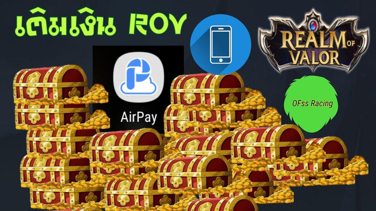 เติมเงินRov Game Garena Thailand ง่ายๆ ผ่าน AirPay ในโทรศัพท์ก็ได้ | OFss Rc.