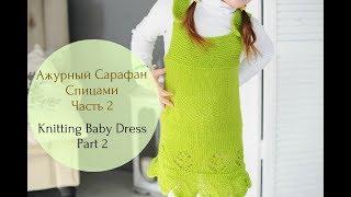 Детский сарафан спицами (Ч.2)// Knitting Lace Baby Dress (P.2)