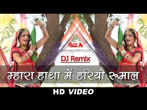 Rajasthani Video Song म्हारा हाथा में हरियो रुमाल | New Rajasthani Song 2017 | Alfa Music & Films