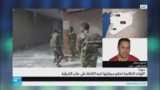 ماذا عن الوضع الميداني فيما تبقى من الأحياء المحاصرة في حلب؟