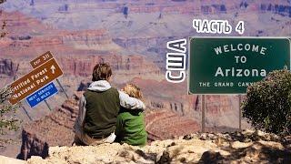 США, ч.4: Аризона [Кругосветное путешествие Soundaround.me, серия 9](Кругосветное путешествие Soundaround. Серия 9, США. ч.4 Аризона. Девятая страна кругосветного путешествия Soundaround...., 2015-03-12T16:43:48.000Z)