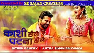 Kashi Hille Patna Hille  काशी हिले पटना हिले   Ritesh Pandey & Antra Singh Priyanka  
