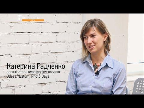 Катерина Радченко про Odessa//Batumi Photo days-2016