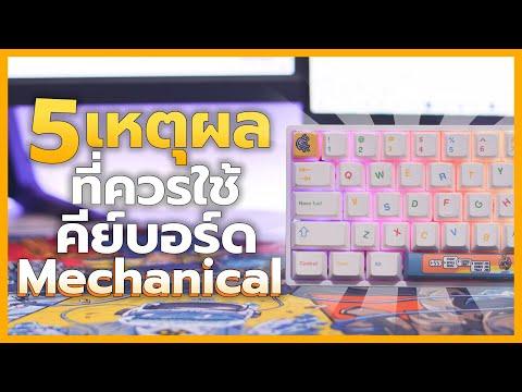 5 เหตุผลที่ควรใช้คีย์บอร์ด Mechanical! ของมันต้องมี!!