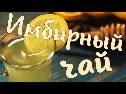 Как правильно приготовить чай с имбирем и лимоном.