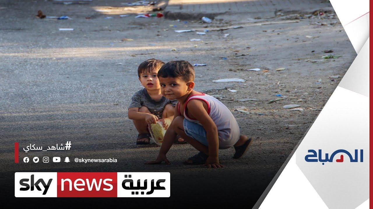 كيف فاقم انفجار المرفأ والأزمة المالية الأعباء النفسية على اللبنانيين؟ | #الصباح  - نشر قبل 9 ساعة