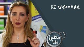 زيارة معارض RZ - ايمان عماري