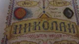 """Именной оберег """"Николай"""": готовая работа"""