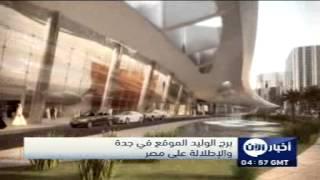 برج الوليد الموقع في جدة والإطلالة على مصر