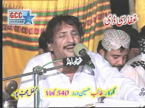 best talib hussain dard song