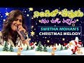 NINGILO DEVUDU - Swetha mohan's latet telugu christian song - Kalaprapurna jaladi garu - TCG