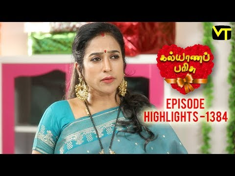Kalyanaparisu Tamil Serial Episode 1384 Highlights on Vision Time. Let's know the new twist in the life of  Kalyana Parisu ft. Arnav, srithika, SathyaPriya, Vanitha Krishna Chandiran, Androos Jesudas, Metti Oli Shanthi, Issac varkees, Mona Bethra, Karthick Harshitha, Birla Bose, Kavya Varshini in lead roles. Direction by AP Rajenthiran  Stay tuned for more at: http://bit.ly/SubscribeVT  You can also find our shows at: http://bit.ly/YuppTVVisionTime    Like Us on:  https://www.facebook.com/visiontimeindia