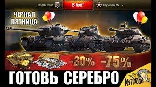"""ГОТОВЬ СЕРЕБРО! ЧЕРНАЯ ПЯТНИЦА и """"СЮРПРИЗ"""" ВЕТЕРАНАМ World of Tanks"""