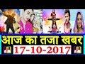 आज का ताजा खबर (17-10-2017) | Bhojpuri Latest News | Nirahua Amrapali, Pawan Singh, Khesari Lal